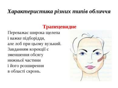Характеристика різних типів обличчя Трапецевидне Переважає широка щелепа і ва...