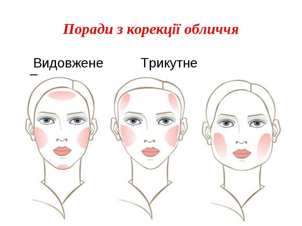 Поради з корекції обличчя Видовжене Трикутне Трапецевидне