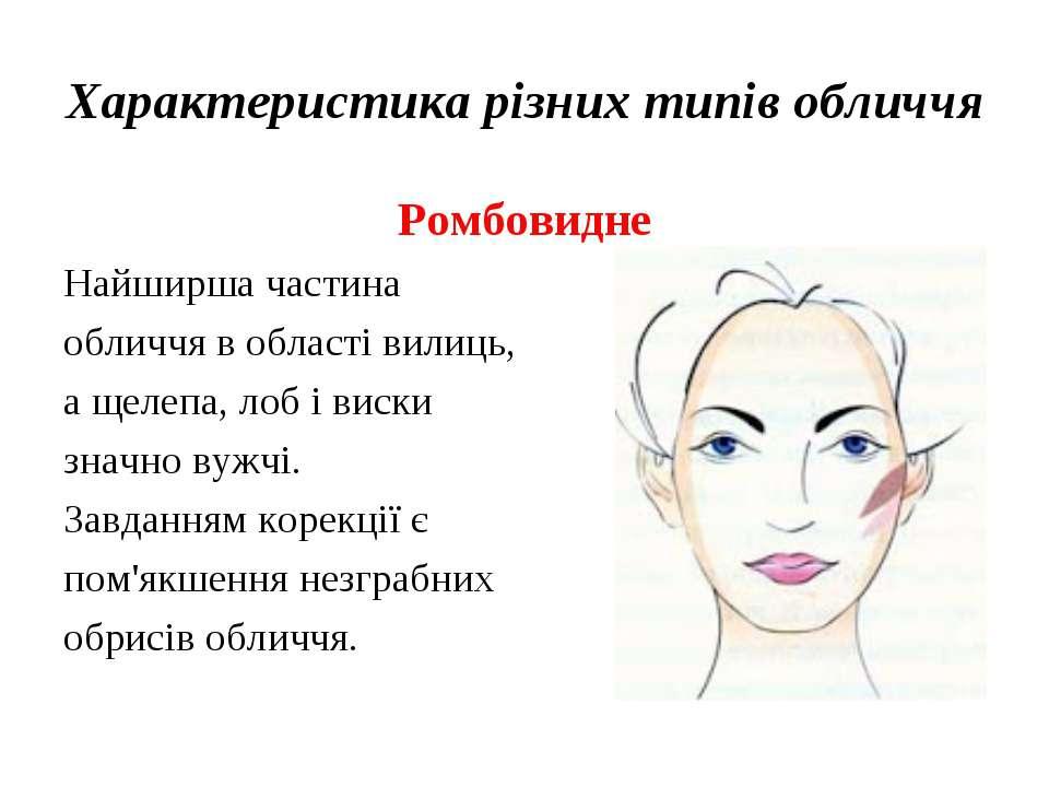 Характеристика різних типів обличчя Ромбовидне Найширша частина обличчя в обл...