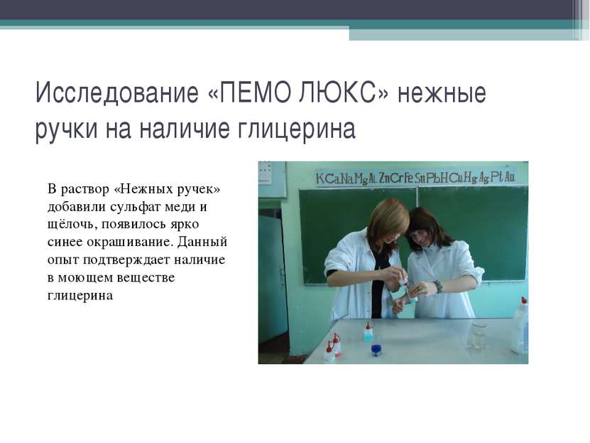 Исследование «ПЕМО ЛЮКС» нежные ручки на наличие глицерина В раствор «Нежных ...