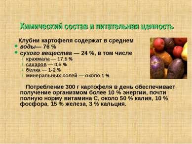 Химический состав и питательная ценность Клубни картофеля содержат в среднем ...