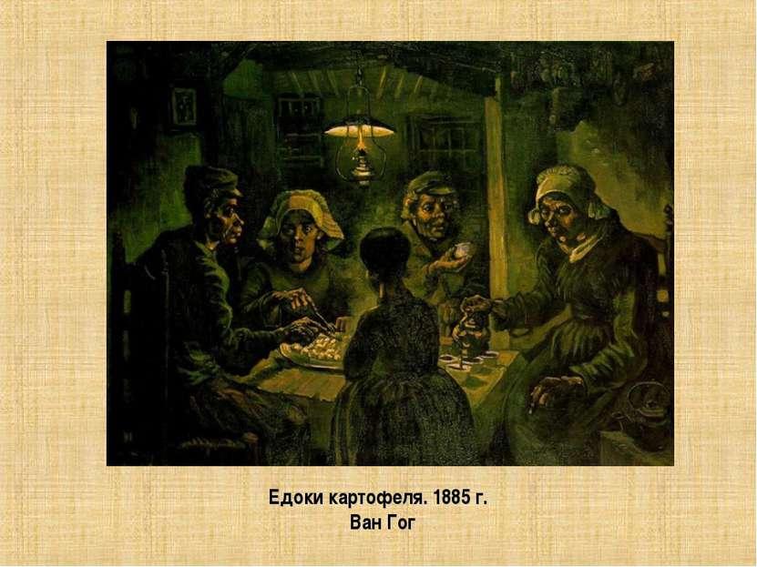 Едоки картофеля. 1885 г. Ван Гог