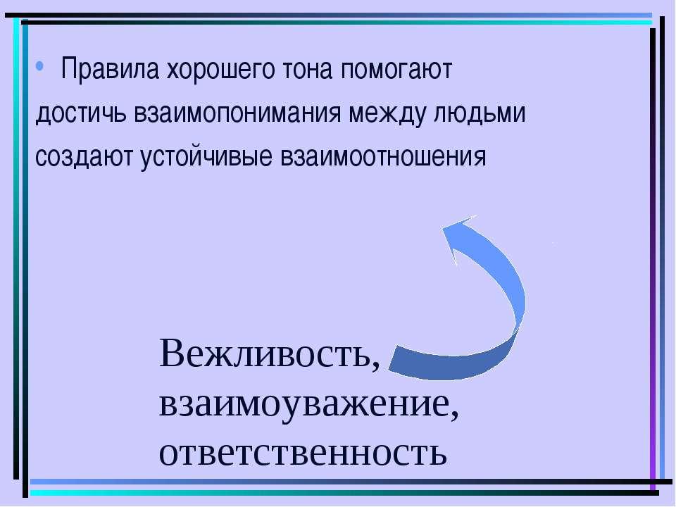 Правила хорошего тона помогают достичь взаимопонимания между людьми создают у...