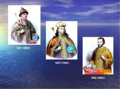 1661-1682гг. 1657-1704гг. 1662-1696гг.