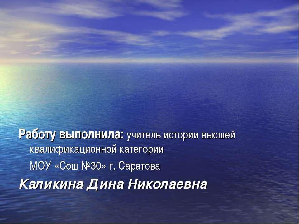 Работу выполнила: учитель истории высшей квалификационной категории МОУ «Сош ...