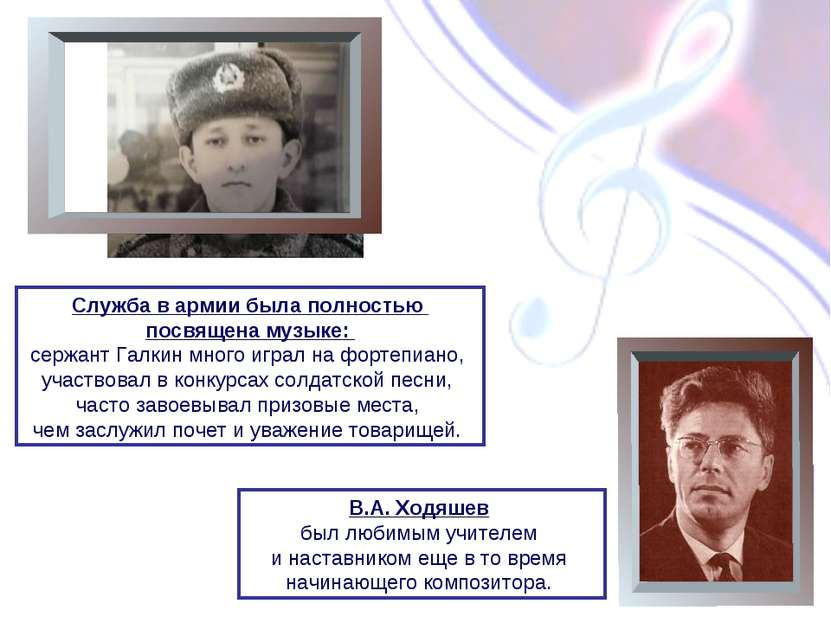 Служба в армии была полностью посвящена музыке: сержант Галкин много играл на...