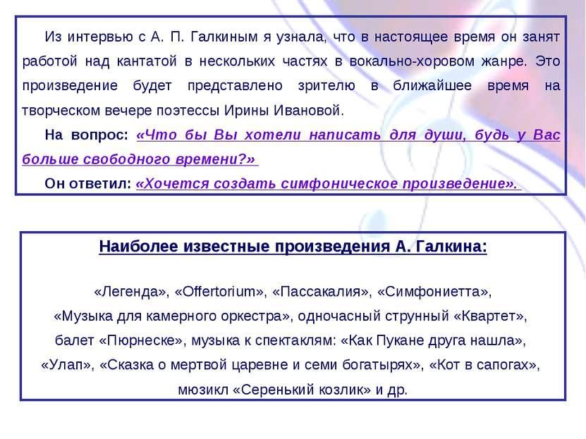 Наиболее известные произведения А. Галкина: «Легенда», «Offertorium», «Пассак...