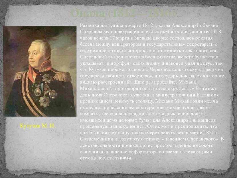 Развязка наступила в марте 1812г, когда Александр I объявил Сперанскому о пр...