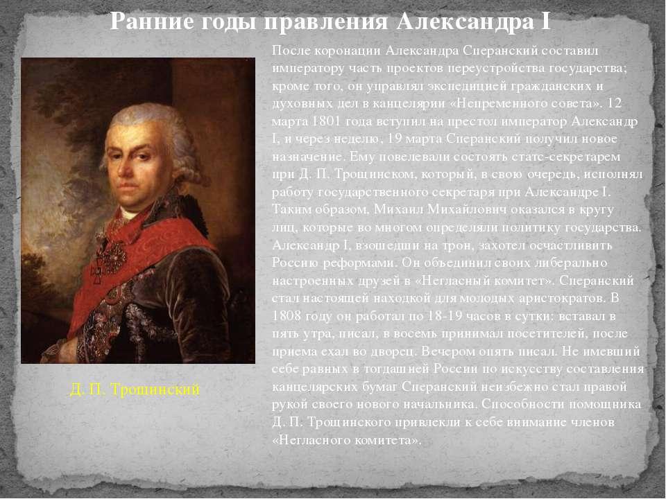 После коронации Александра Сперанский составил императору часть проектов пере...