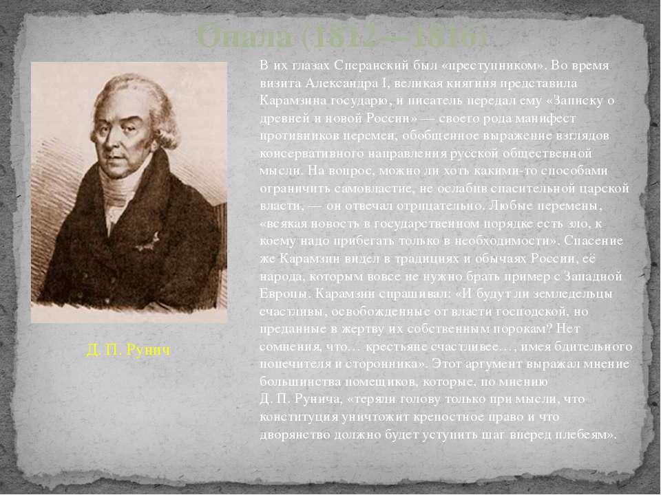 В их глазах Сперанский был «преступником». Во время визита Александра I, вели...