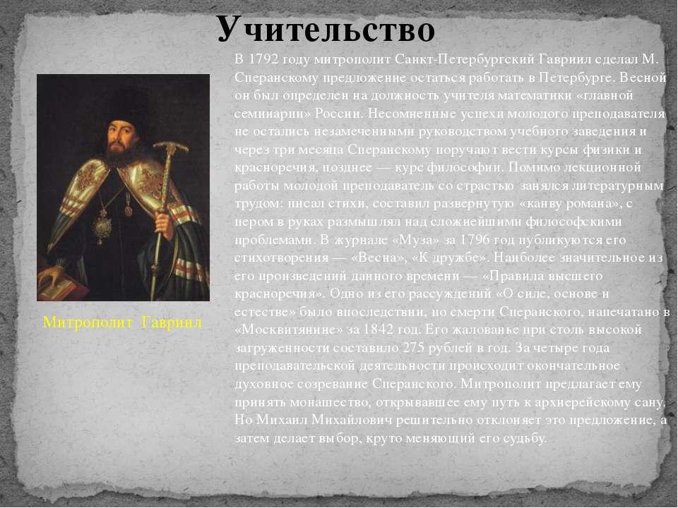 В 1792 году митрополит Санкт-Петербургский Гавриил сделал М. Сперанскому пред...