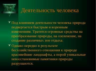 Деятельность человека Под влиянием деятельности человека природа подвергается...