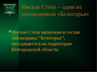 Ямская Степь – один из заповедников «Белогорья» Ямская Степь включена в соста...