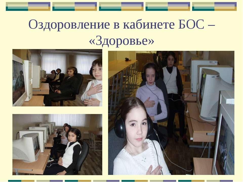Оздоровление в кабинете БОС – «Здоровье»