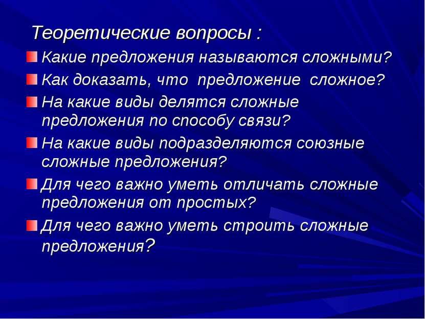 Теоретические вопросы : Какие предложения называются сложными? Как доказать, ...