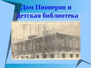 Дом Пионеров и Детская библиотека