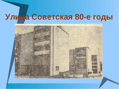 Улица Советская 80-е годы
