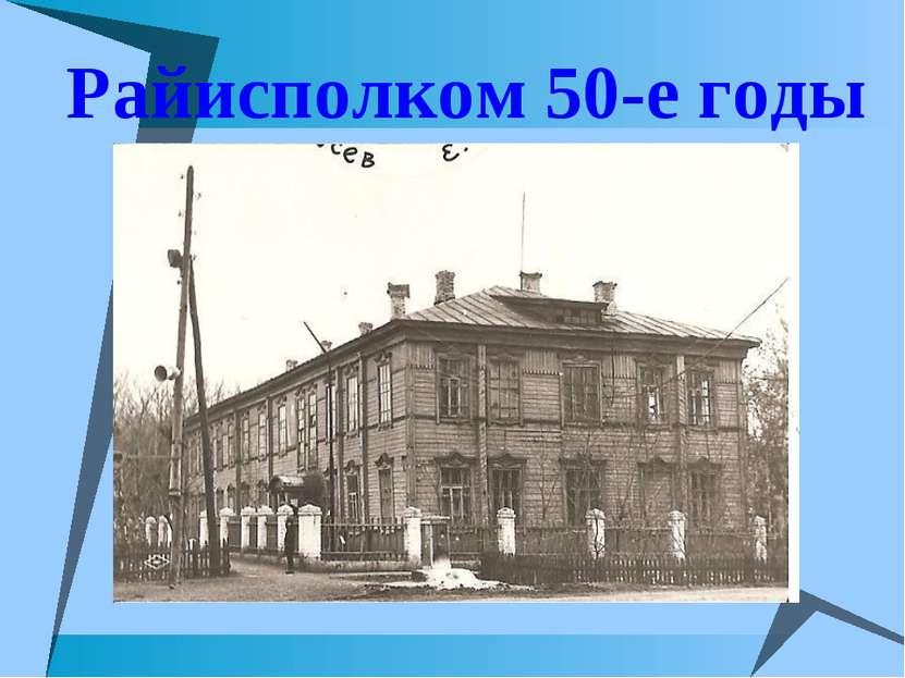 Райисполком 50-е годы
