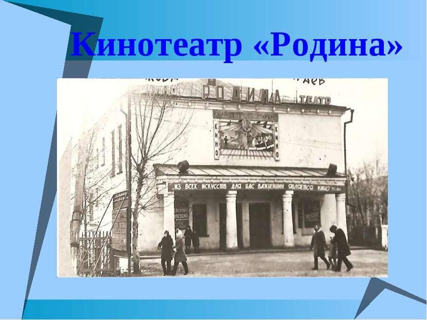 Кинотеатр «Родина»