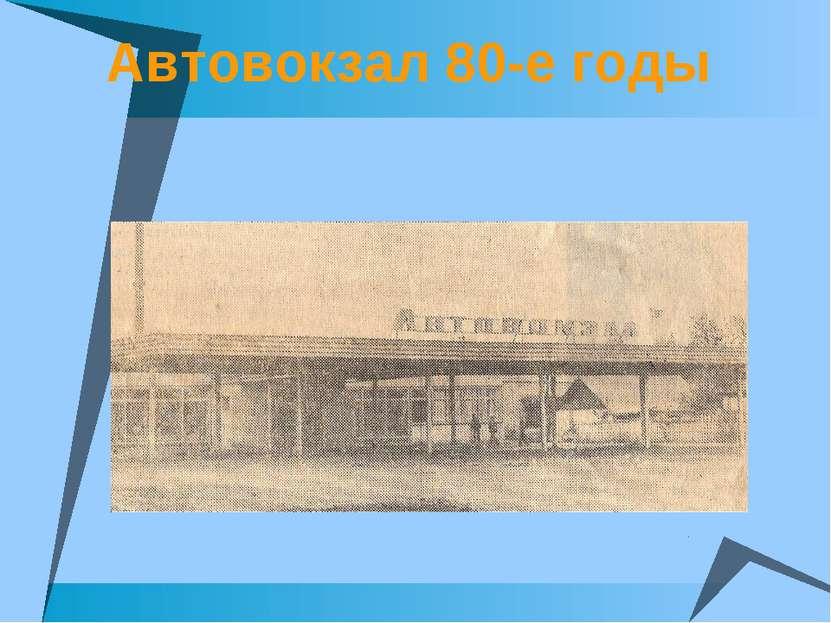 Автовокзал 80-е годы