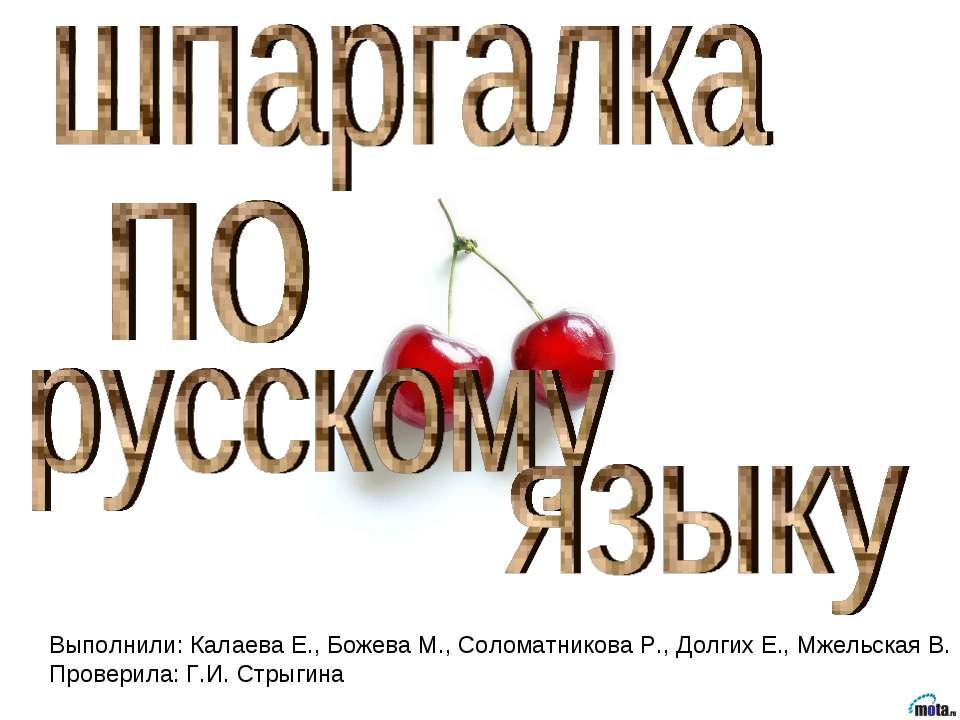 Выполнили: Калаева Е., Божева М., Соломатникова Р., Долгих Е., Мжельская В. П...
