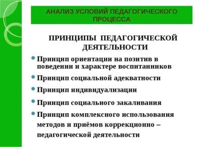 АНАЛИЗ УСЛОВИЙ ПЕДАГОГИЧЕСКОГО ПРОЦЕССА ПРИНЦИПЫ ПЕДАГОГИЧЕСКОЙ ДЕЯТЕЛЬНОСТИ ...
