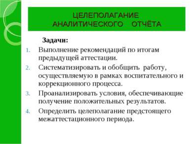 Задачи: Выполнение рекомендаций по итогам предыдущей аттестации. Систематизир...