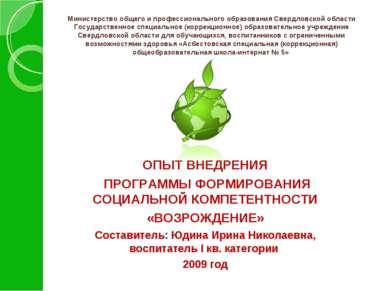 Министерство общего и профессионального образования Свердловской области Госу...