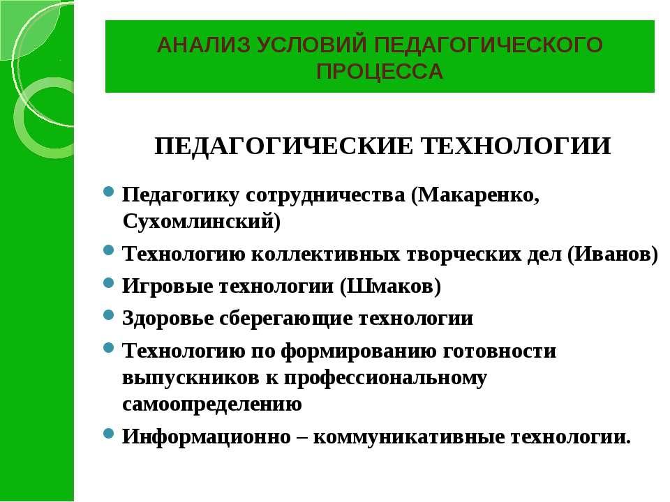 АНАЛИЗ УСЛОВИЙ ПЕДАГОГИЧЕСКОГО ПРОЦЕССА ПЕДАГОГИЧЕСКИЕ ТЕХНОЛОГИИ Педагогику ...
