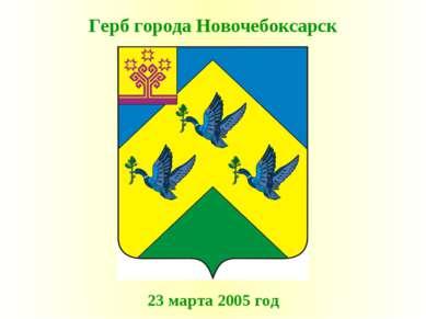 Герб города Новочебоксарск 23 марта 2005 год