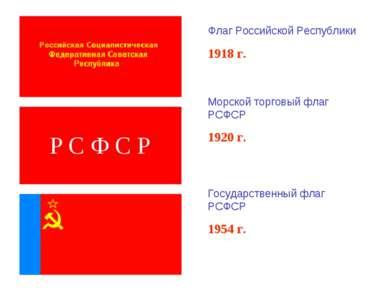 Флаг Российской Республики 1918 г. Морской торговый флаг РСФСР 1920 г. Госуда...