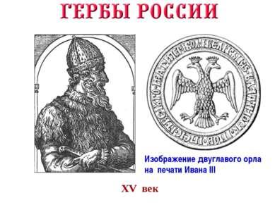 XV век Изображение двуглавого орла на печати Ивана III