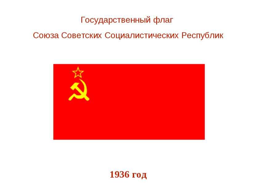 Государственный флаг Союза Советских Социалистических Республик 1936 год