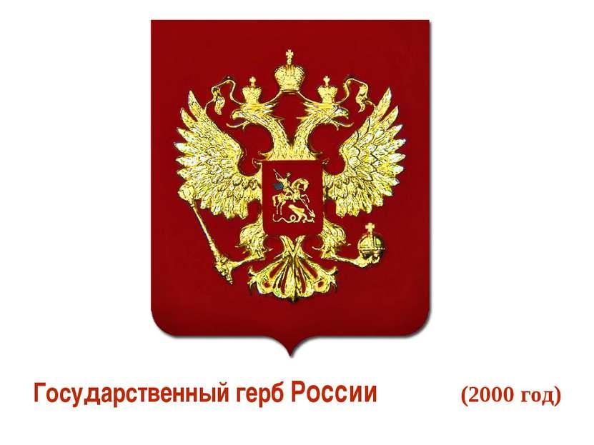 Государственный герб России (2000 год)