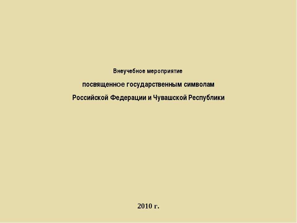 Внеучебное мероприятие посвященное государственным символам Российской Федера...
