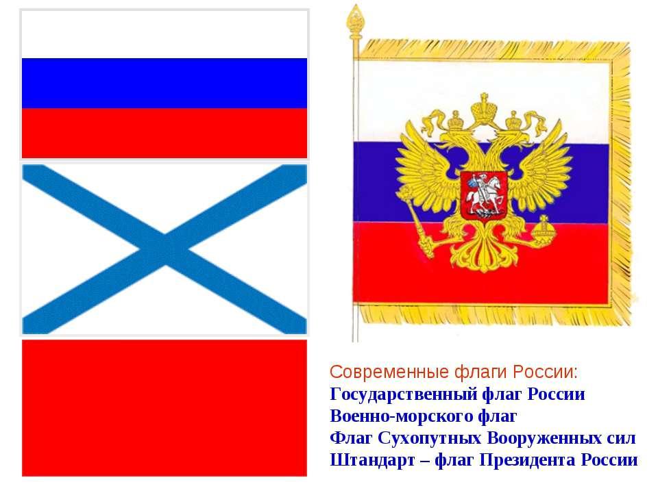 Современные флаги России: Государственный флаг России Военно-морского флаг Фл...
