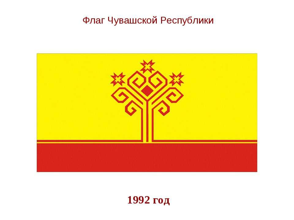 Флаг Чувашской Республики 1992 год