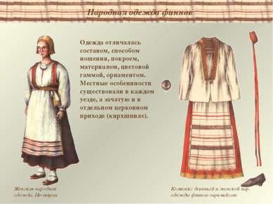 Одежда отличалась составом, способом ношения, покроем, материалом, цветовой г...