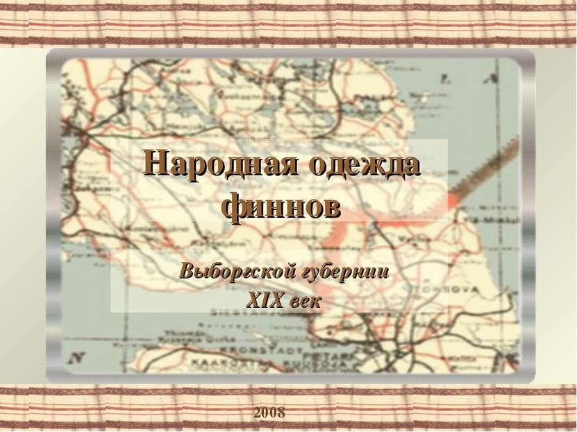 Народная одежда финнов Выборгской губернии XIX век 2008
