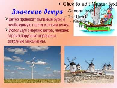 Значение ветра Ветер приносит пыльные бури и необходимую полям и лесам влагу....