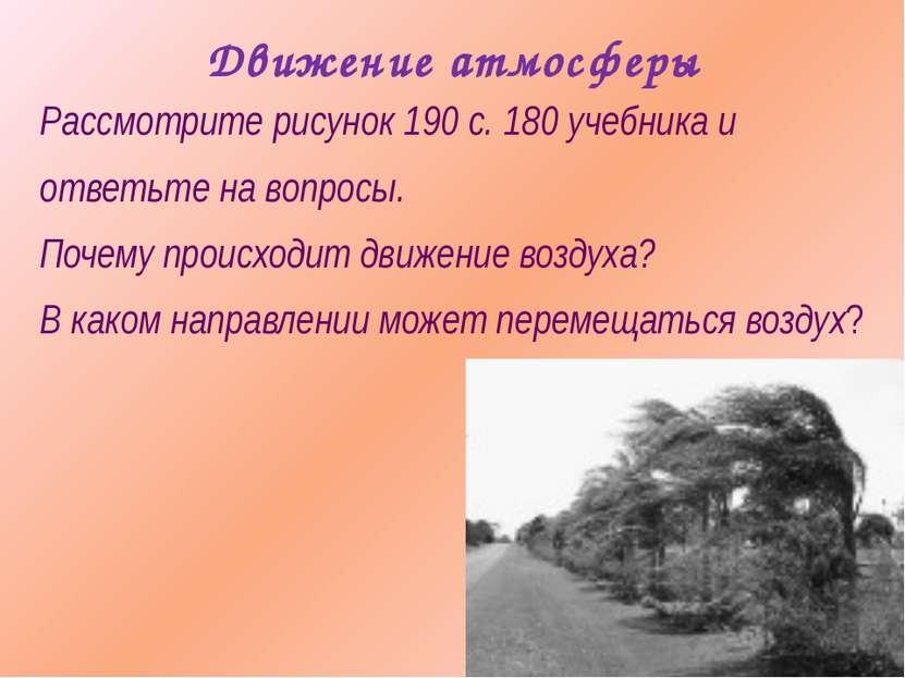 Движение атмосферы Рассмотрите рисунок 190 с. 180 учебника и ответьте на вопр...
