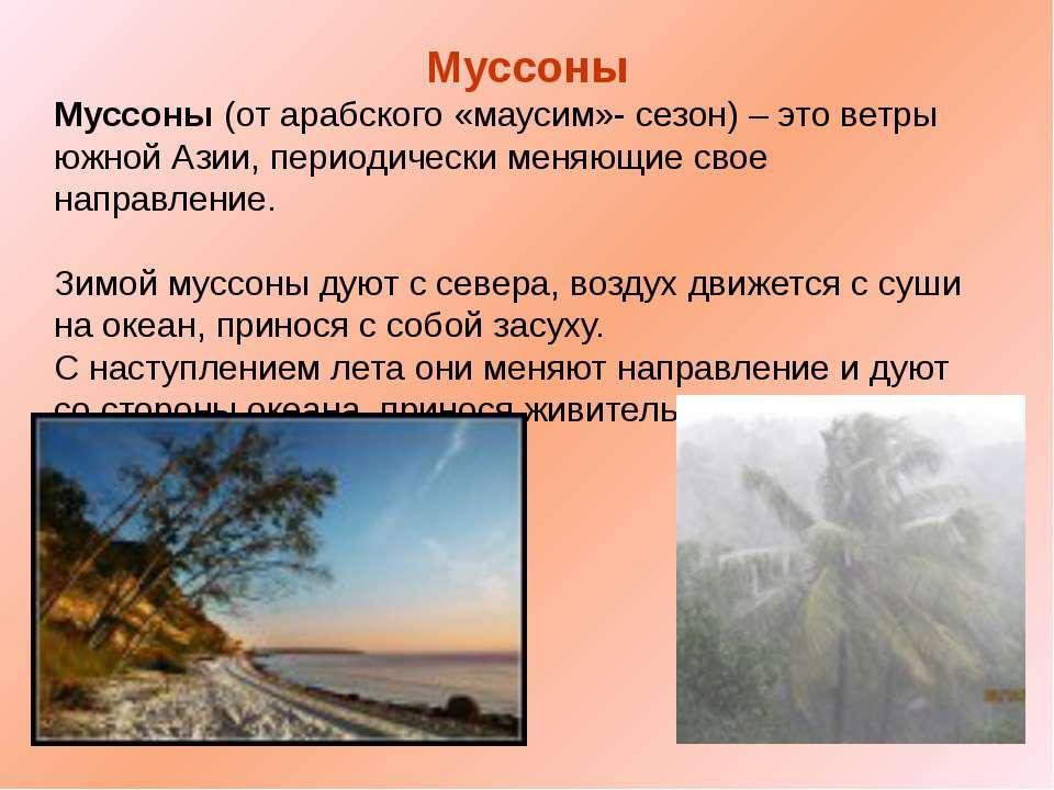 Муссоны Муссоны (от арабского «маусим»- сезон) – это ветры южной Азии, период...