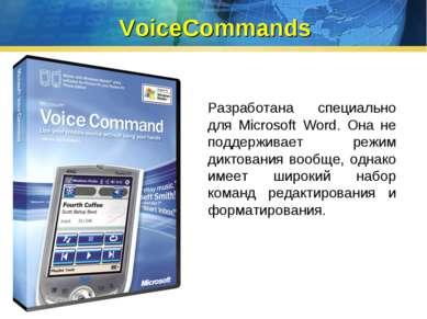 VoiceCommands Разработана специально для Microsoft Word. Она не поддерживает ...
