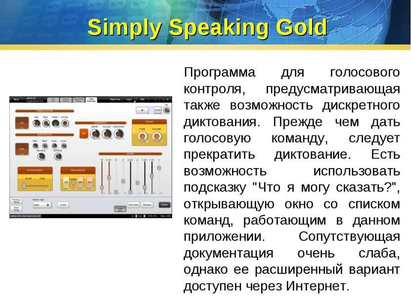 Simply Speaking Gold Программа для голосового контроля, предусматривающая так...