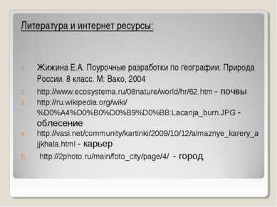 Литература и интернет ресурсы: Жижина Е.А. Поурочные разработки по географии....