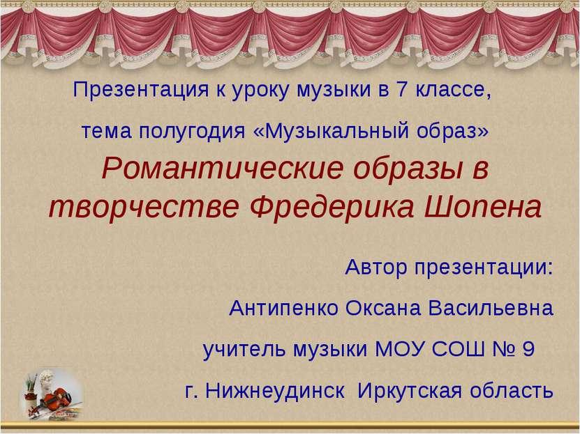 Романтические образы в творчестве Фредерика Шопена Автор презентации: Антипен...