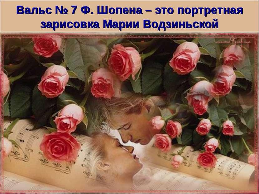 Вальс № 7 Ф. Шопена – это портретная зарисовка Марии Водзиньской