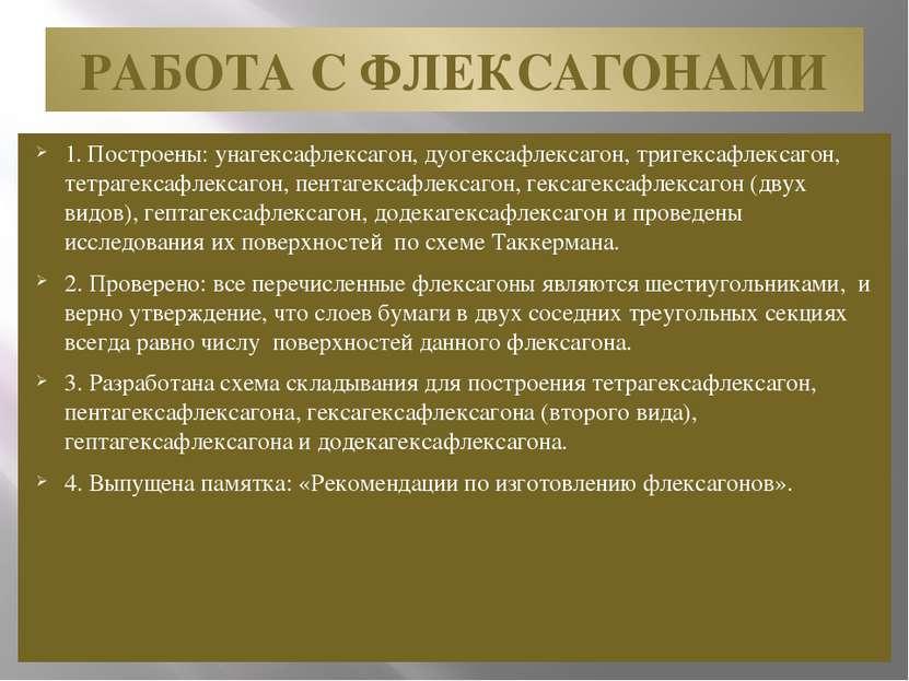 РАБОТА С ФЛЕКСАГОНАМИ 1. Построены: унагексафлексагон, дуогексафлексагон, три...