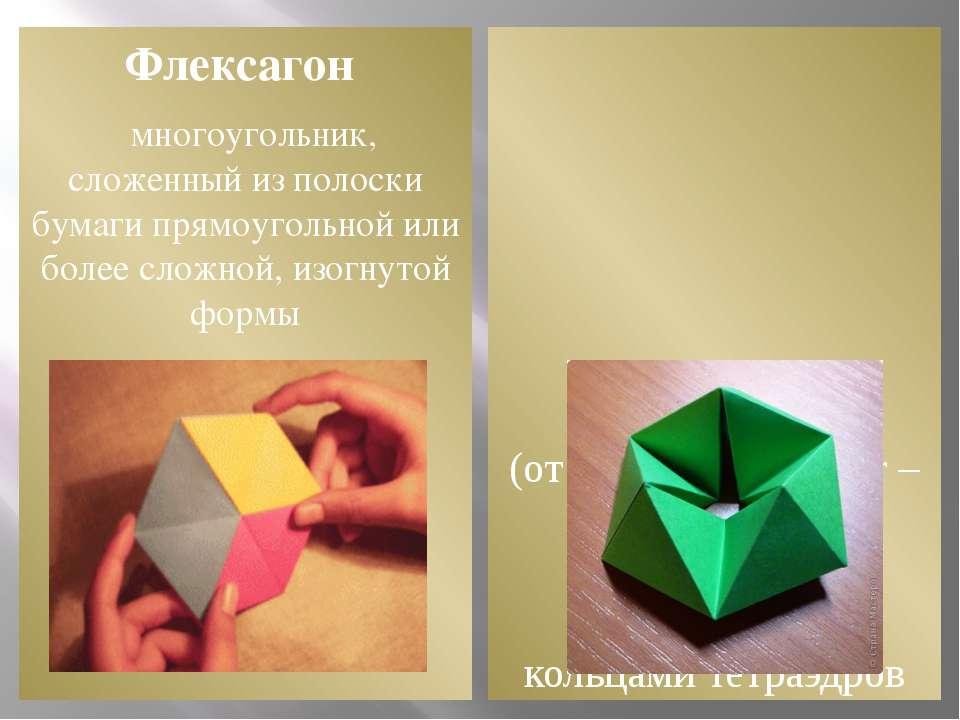 Флексагон многоугольник, сложенный из полоски бумаги прямоугольной или более ...