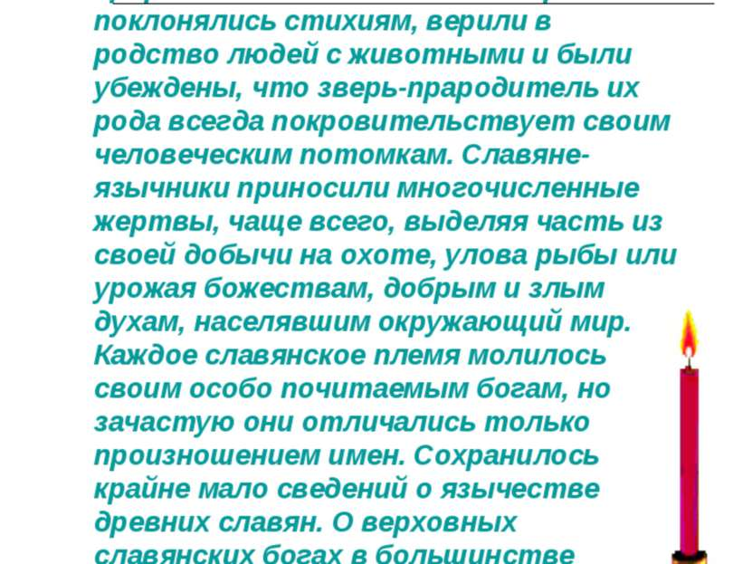 Славянский языческий мир удивительно поэтичен, пронизан волшебством и верой в...